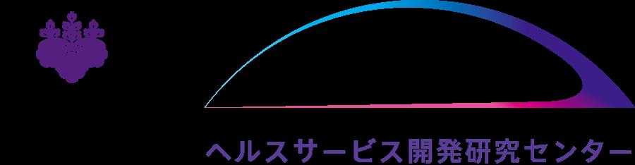 筑波大学 ヘルスサービス開発研究センター