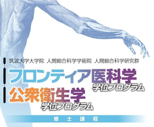 筑波大学公衆衛生学学位プログラム 8月1日オープンキャンパス Zoomのご ...